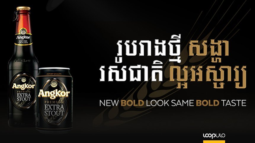Carlsberg adquiere el 25% restante de la camboyana Cambrew – Loopulo